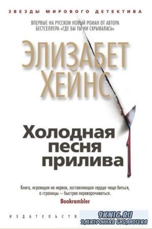 Элизабет Хейнс - Собрание сочинений (3 книги) (2012-2014)