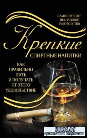 Франсуа Вадим - Крепкие спиртные напитки. Как правильно пить и получать от этого удовольствие (2011)