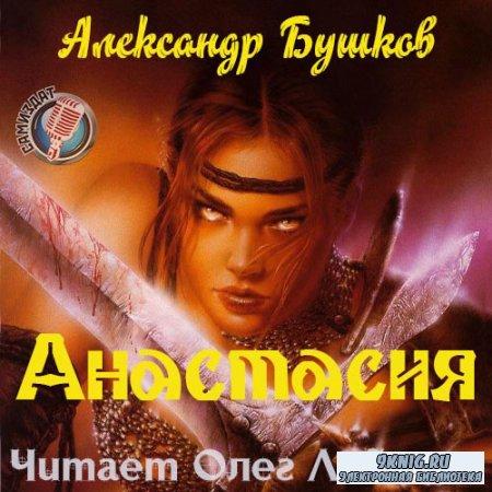 Бушков Александр - Анастасия (Аудиокнига) читает Лобанов Олег