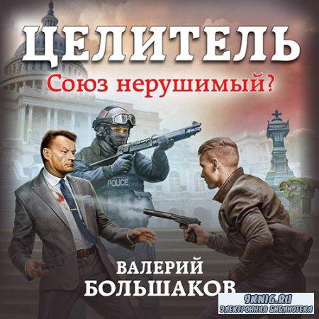 Большаков Валерий - Целитель. Союз нерушимый? (Аудиокнига)