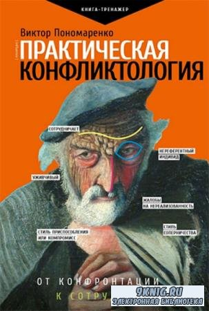 Виктор Пономаренко - Практическая конфликтология: от конфронтации к сотрудн ...