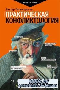Виктор Пономаренко - Практическая конфликтология: от конфронтации к сотрудничеству (2020)