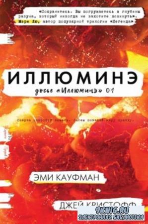 Кауфман Эми, Кристофф Джей - Иллюминэ (2018)