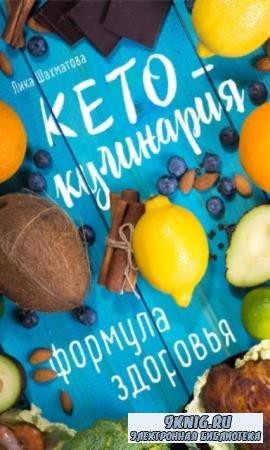 Шахматова Лика - Кето-кулинария. Формула здоровья. Рецепты для кетогенной диеты (2019)