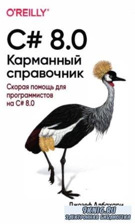 Албахари Джозеф, Албахари Бен - C# 8.0. Карманный справочник (2020)