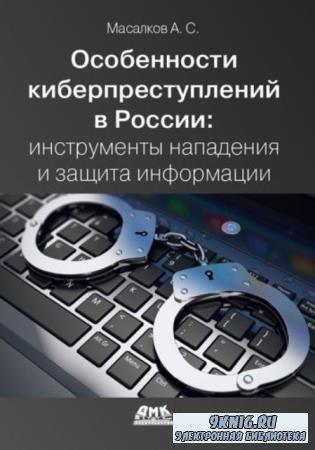 Масалков Андрей Сергеевич - Особенности киберпреступлений в России. Инструменты нападения и защита информации (2018)