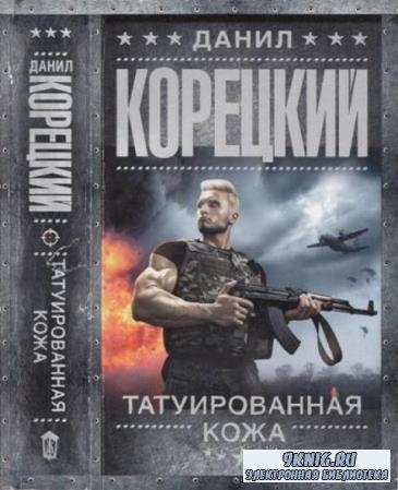 Данил Аркадьевич Корецкий - Татуированная кожа (2016)