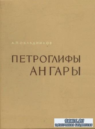 Окладников А.П. - Петроглифы Ангары (1966)
