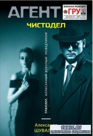 Александр Шувалов - Сборник произведений (12 книг) (2009-2019)