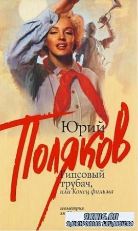 Юрий Поляков - Собрание сочинений (59 книг) (1985-2020)