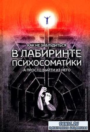 Анастасия Колендо-Смирнова - Как не заблудиться в лабиринте психосоматики, а просто выйти из него! (2019)