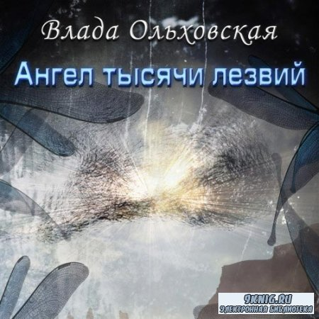 Ольховская Влада - Ангел тысячи лезвий (Аудиокнига)
