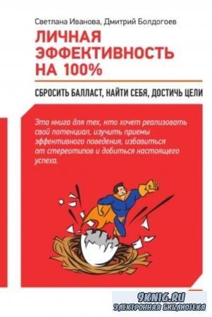 Иванова С. - Личная эффективность на 100%: Сбросить балласт, найти себя, достичь цели (2012)