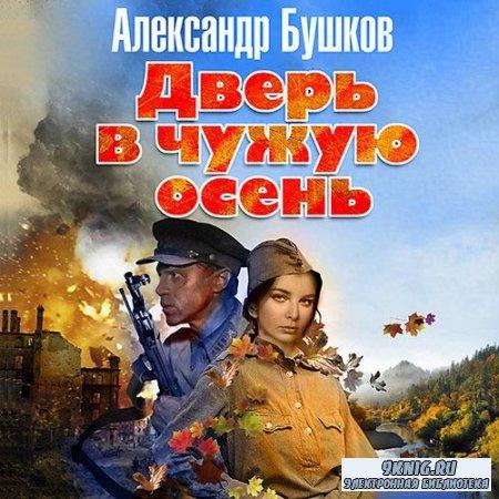 Бушков Александр - Дверь в чужую осень (Аудиокнига) читает Бордуков Алексан ...