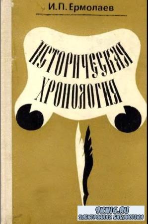 Игорь Ермолаев - Историческая хронология (1980)