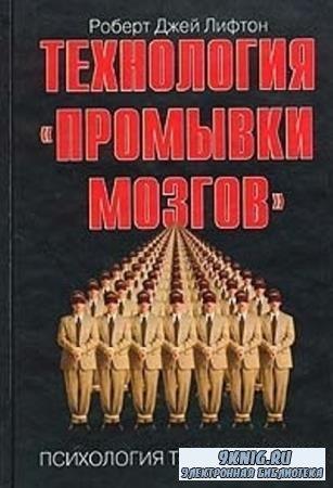 Роберт Лифтон - Технология «промывки мозгов»: Психология тоталитаризма (200 ...