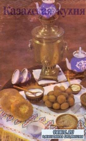 Сарыев И.С. и др. - Казахская кухня. Современные и традиционные блюда (1981 ...