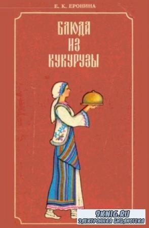Еронина Е.К. - Блюда из кукурузы (1987)