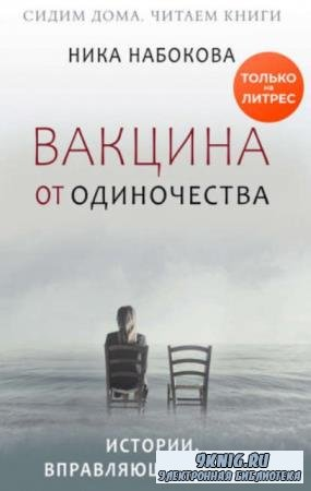 Набокова Ника - Вакцина от одиночества. Истории, вправляющие мозги (2020)