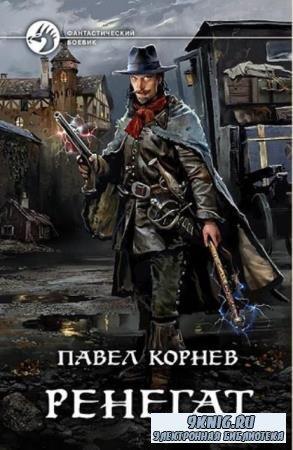 Павел Корнев - Собрание сочинений (72 произведения) (2006-2020)