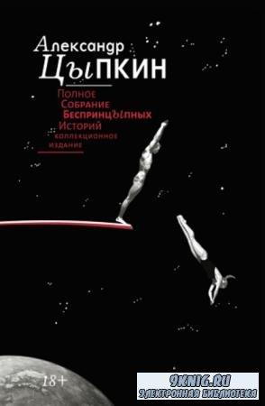 Александр Цыпкин - Полное собрание беспринцЫпных историй (2017)