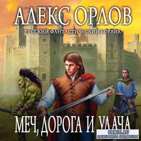Орлов Алекс - Каспар Фрай. Меч, дорога и удача (Аудиокнига)