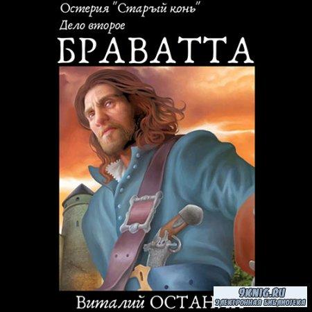 Останин Виталий - Остерия «Старый Конь». Дело второе: Браватта (Аудиокнига)
