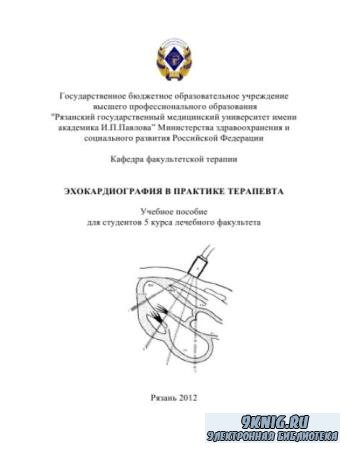 Эхокардиография в практике терапевта (2012)