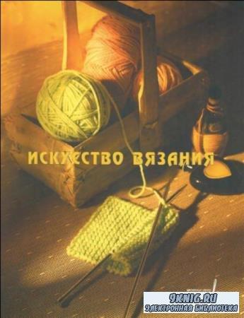 ЕШКО. Искусство вязания (24 урока) (2004-2006)