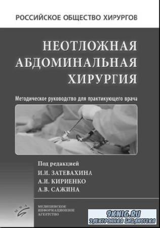 Неотложная абдоминальная хирургия (2018)