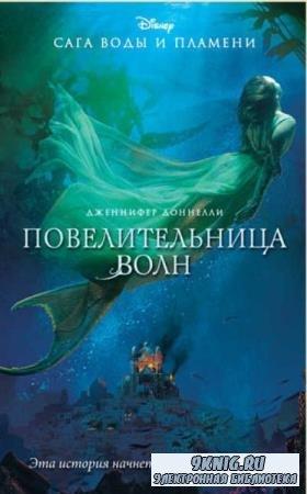 Дженнифер Доннелли - Собрание сочинений (5 книг) (2009-2020)