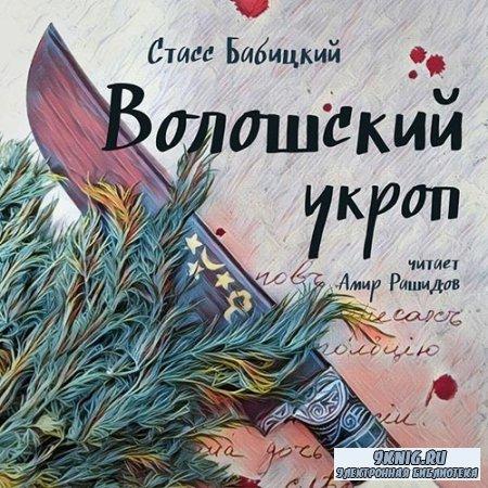 Стасс Бабицкий - Волошский укроп (Аудиокнига)