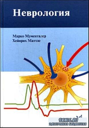Марко Мументалер, Хейнрих Маттле - Неврология (2007)