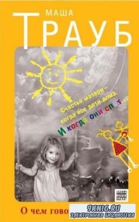 Маша Трауб - Собрание сочинений (47 книг) (2008-2020)