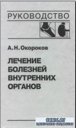 Александр Окороков - Диагностика и лечение болезней внутренних органов (13 книг) (1997-2005)