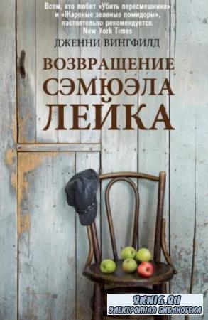 Дженни Вингфилд - Возвращение Сэмюэля Лейка (2012)
