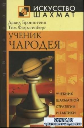 Искусство шахмат (30 книг) (2001-2019)