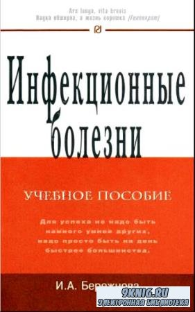 Ирина Бережнова - Инфекционные болезни (2007)