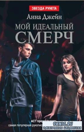 Анна Джейн - Собрание сочинений (25 книг) (2014-2020)