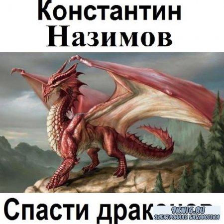 Назимов Константин - Спасти драконов (Аудиокнига)