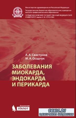 Андрей Свистунов, Михаил Осадчук - Заболевания миокарда, эндокарда и перикарда (2016)
