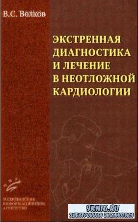 Вилен Волков - Экстренная диагностика и лечение в неотложной кардиологии (2010)