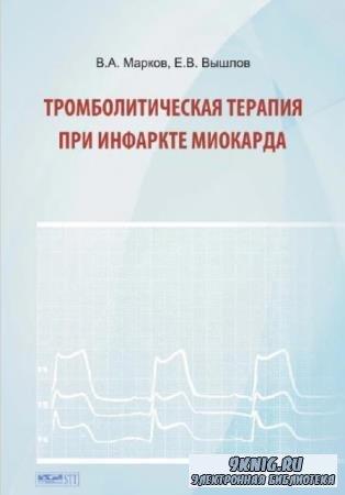 Валентин Марков, Евгений Вышлов - Тромболитическая терапия при инфаркте миокарда (2011)