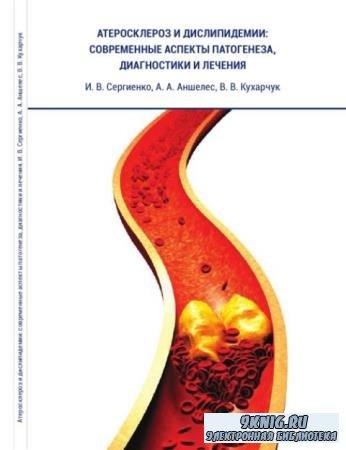 И. Сергиенко, А. Аншелес, В. Кухарчук - Атеросклероз и дислипидемии-современные аспекты патогенеза, диагностики и лечения (2017)