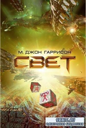 Звезды новой фантастики (38 книг) (2014-2020)