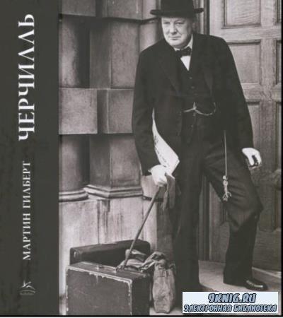 Гилберт М. - Черчилль: Биография (2018)