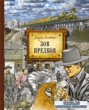 Джек Лондон - Зов предков (2012 (1903))