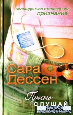 Сара Дессен - Собрание сочинений (10 книг) (2011-2020)