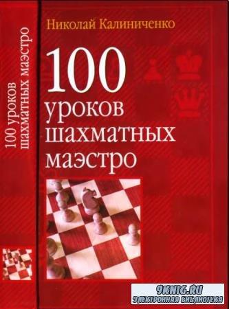 Николай Калиниченко - Собрание сочинений (53 книги) (2004–2019)
