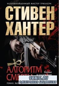 Стивен Хантер - Собрание сочинений (22 книги) (1994-2019)